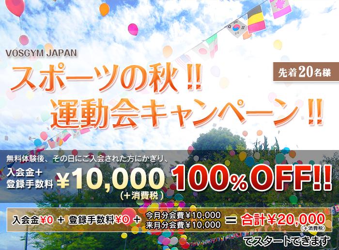 【スポーツの秋!! 運動会キャンペーン!!】